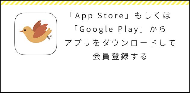 ことりっぷアプリ