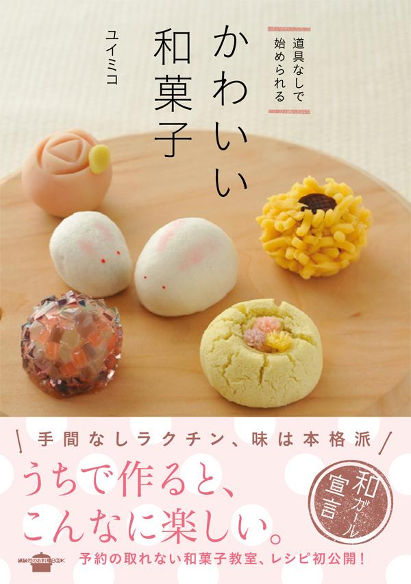 『道具なしで始められる かわいい和菓子』