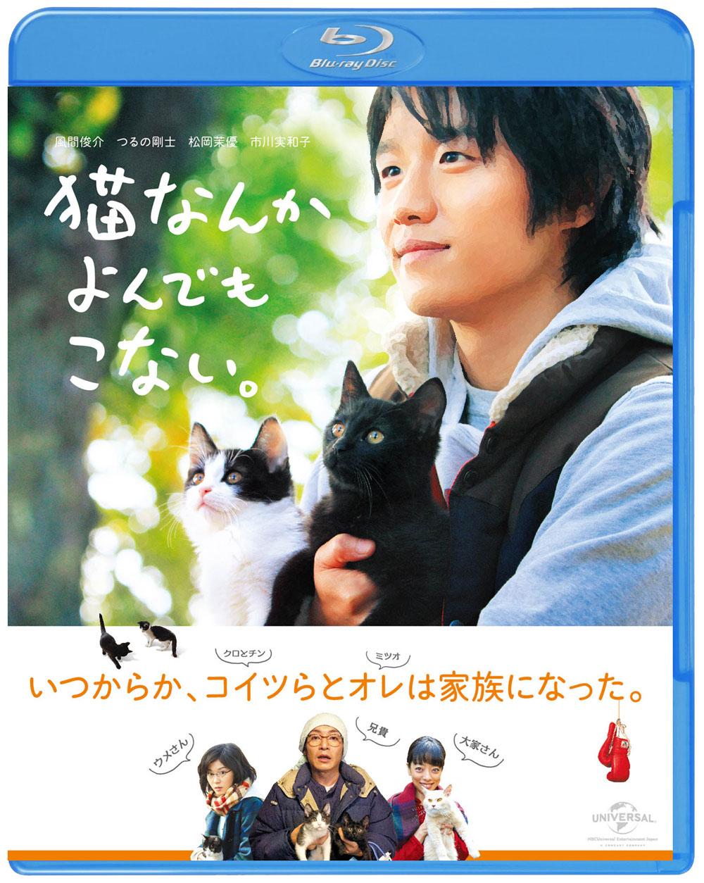 Blu-ray『猫なんかよんでもこない。』