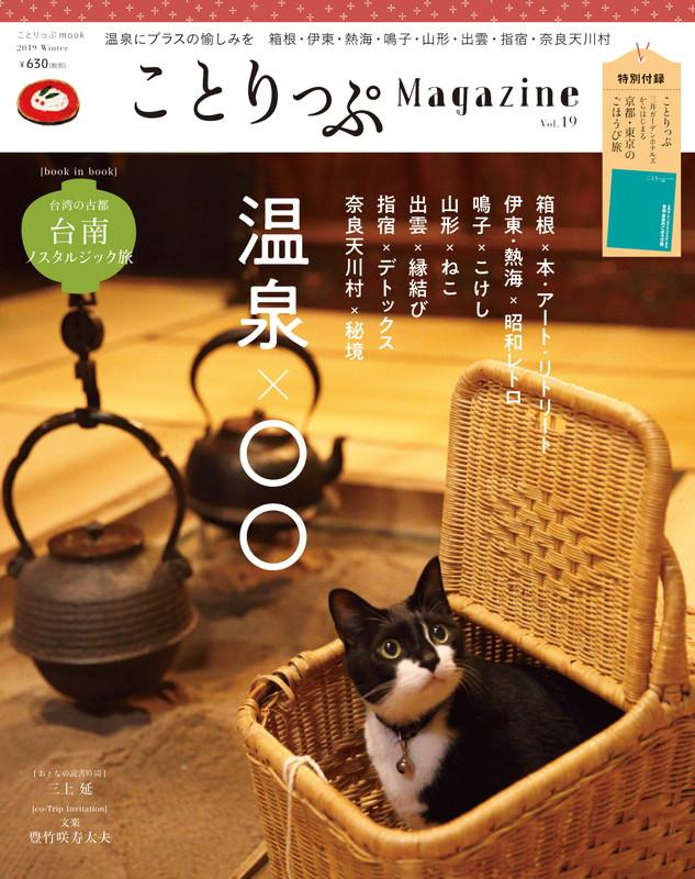 ことりっぷマガジンVol.19
