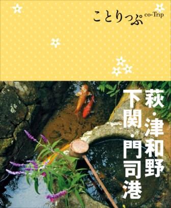 ことりっぷ萩・津和野・下関・門司港